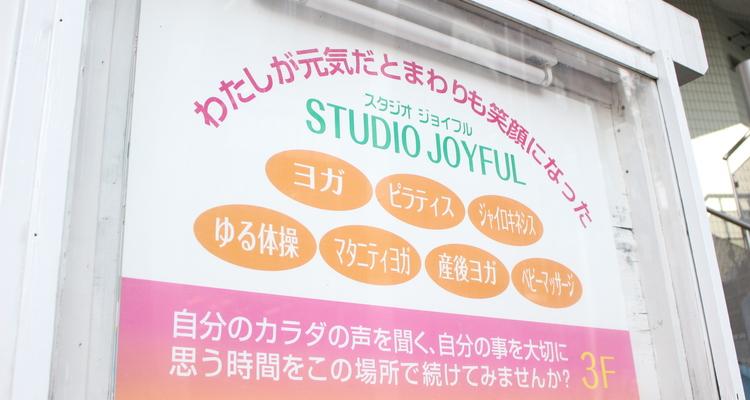 STUDIO JOYFULの写真7