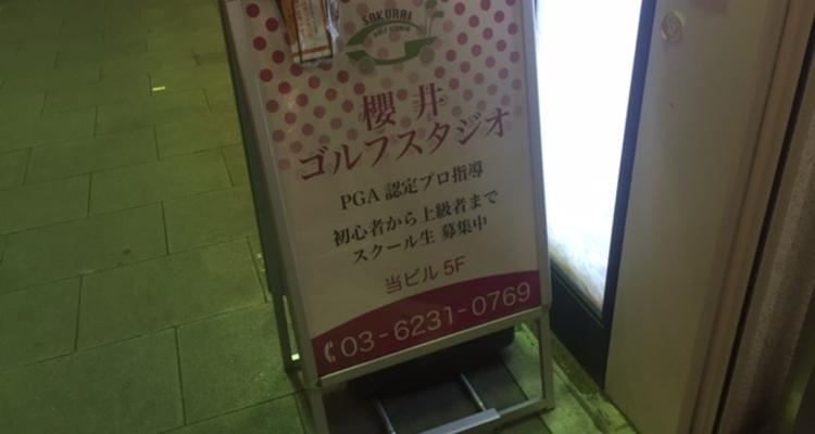 櫻井ゴルフスタジオの写真1