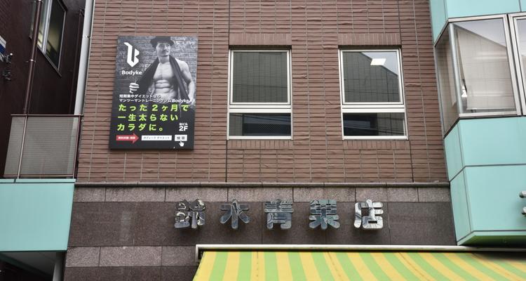 マンツーマン・ボディメイクジムBodyke 町田の写真5