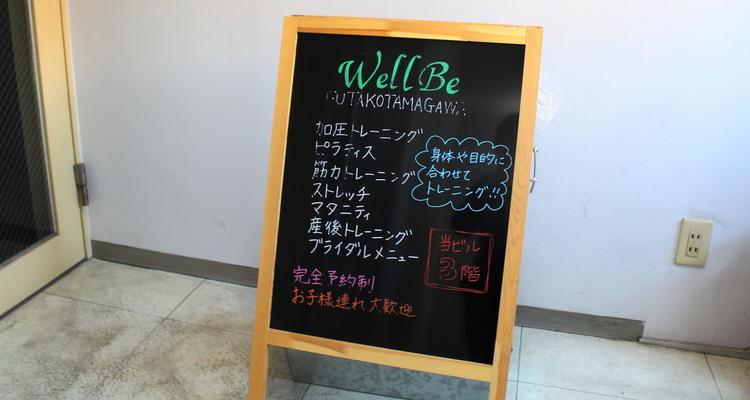 WellBe二子玉川の写真8
