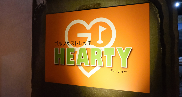 Golf & Stretch HEARTY町田店の写真3
