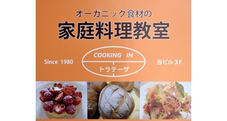 Cooking in トラテーザの写真