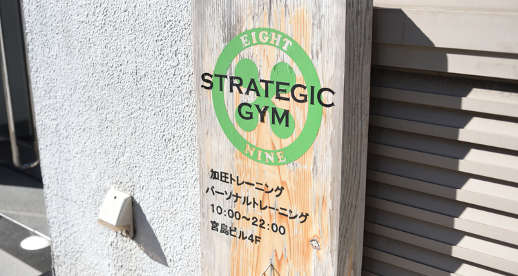 Strategic Gym 89の写真7