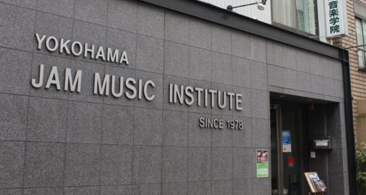 横浜ジャム音楽学院の写真7