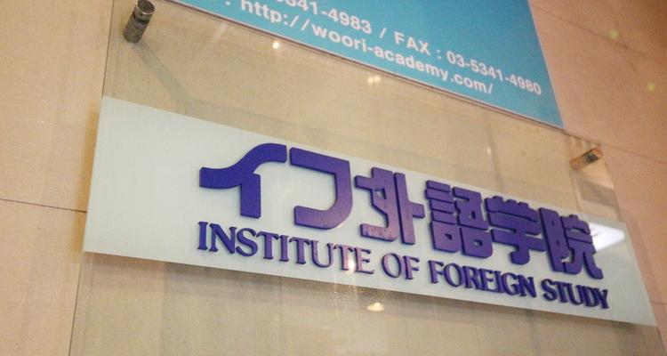 イフ外語学院の写真6