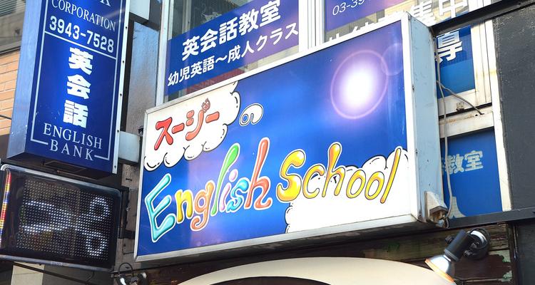 スージーの英語教室の写真6