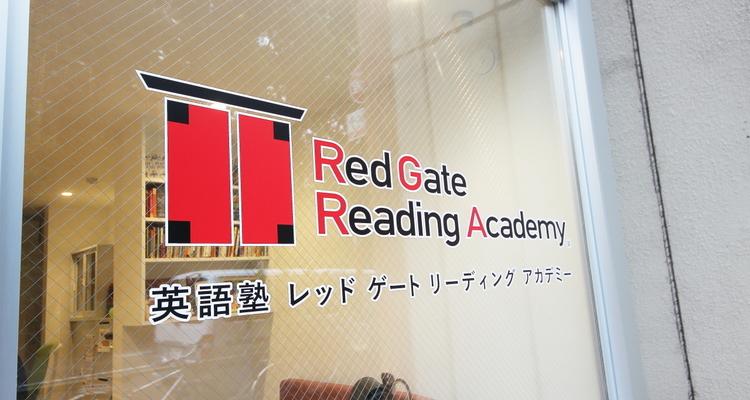英語塾Red Gate Reading Academyの写真9