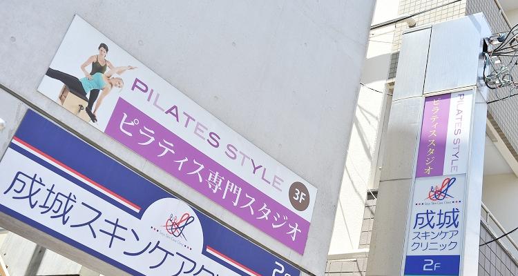 ピラティススタイル 成城学園前スタジオの写真8