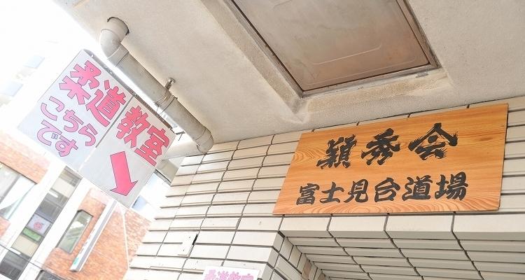 穎秀会 富士見台道場の写真6