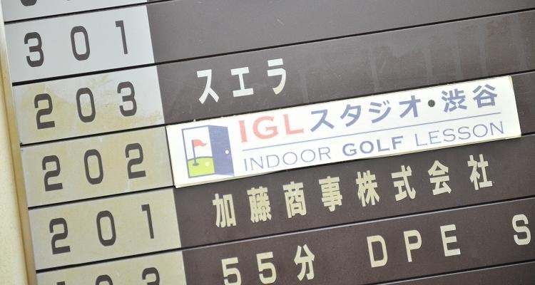 額でレッスン受け放題のインドアゴルフレッスン(IGL)スタジオ・渋谷の写真6