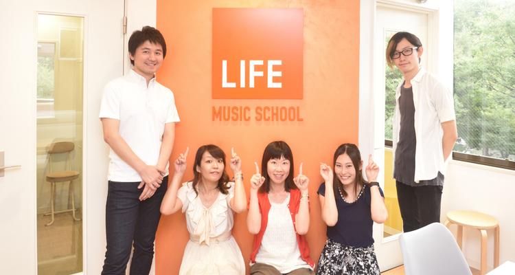 LIFEミュージックスクール池袋の写真