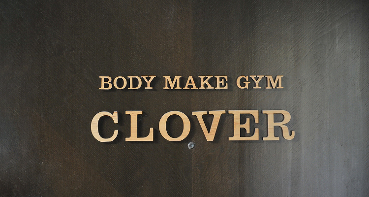BODY MAKE GYM CLOVERの写真9