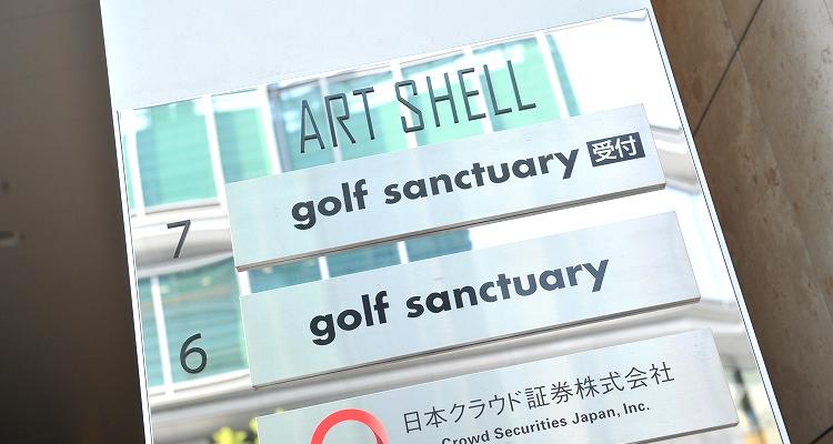 初心者専用ゴルフスクール「サンクチュアリ」六本木店の写真6