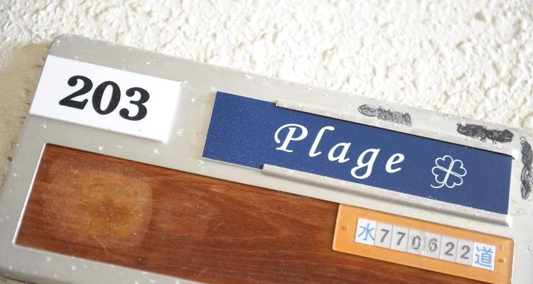 ホリスティックアロマスクールplageの写真11