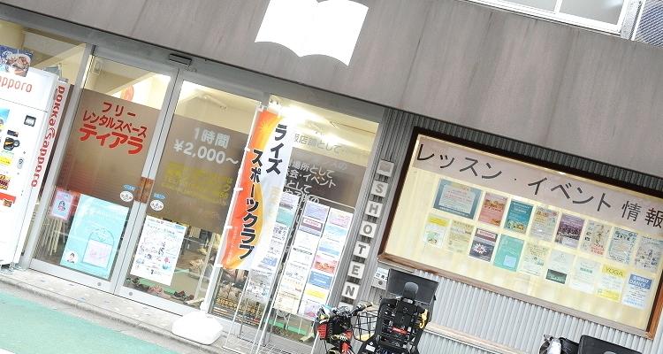 Aya Ballet School荏原中延スタジオ(支部)の写真8