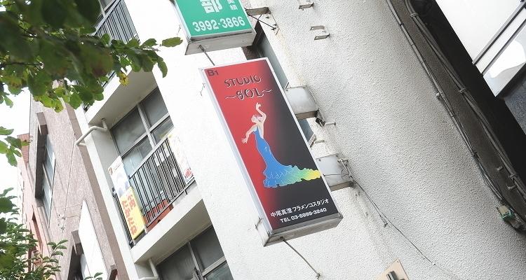 中尾真澄フラメンコ練馬スタジオの写真10