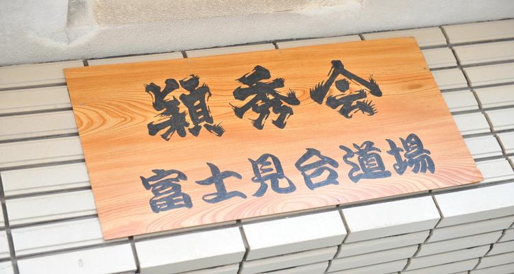 穎秀会 富士見台道場の写真13