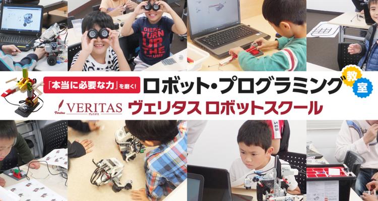 ヴェリタスロボットスクール