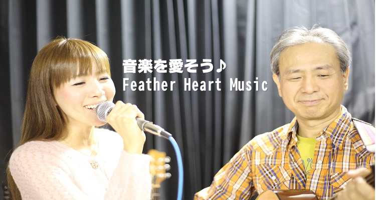 Feather Heart Music(フェザーハートミュージック)の写真