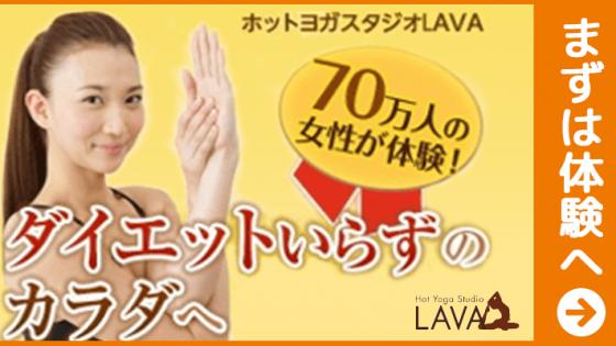 ホットヨガスタジオLAVA 渋谷クロスタワー店