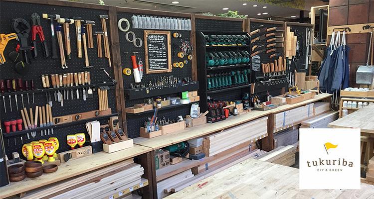 tukuriba DIY 二子玉川本店の写真