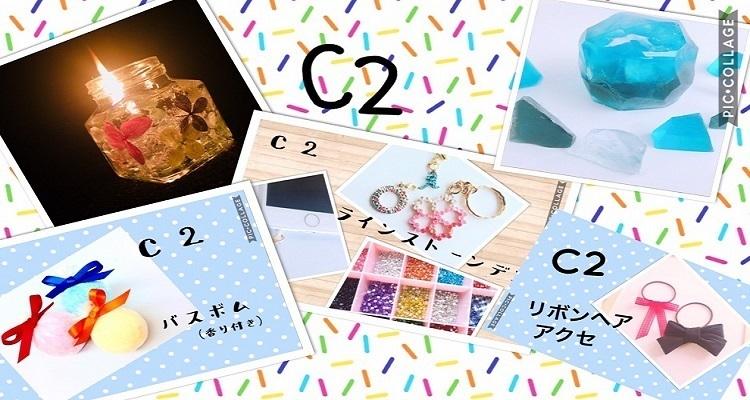 C2の写真