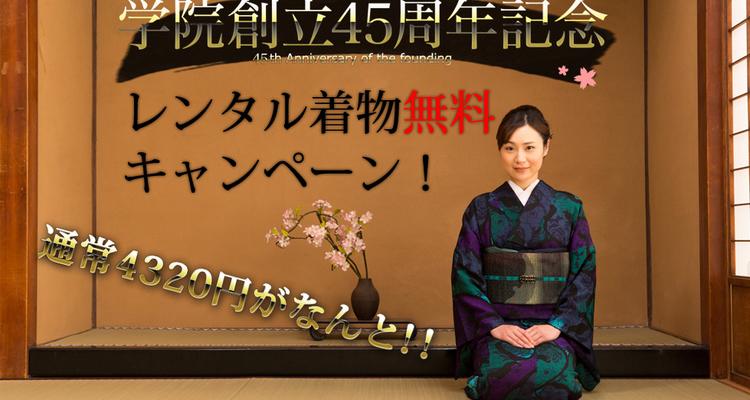 きものレディ着付学院 錦糸町校の写真7