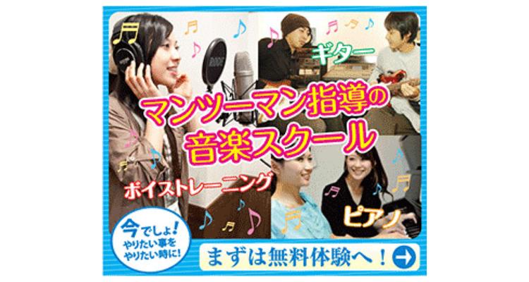 シアーミュージック 梅田校