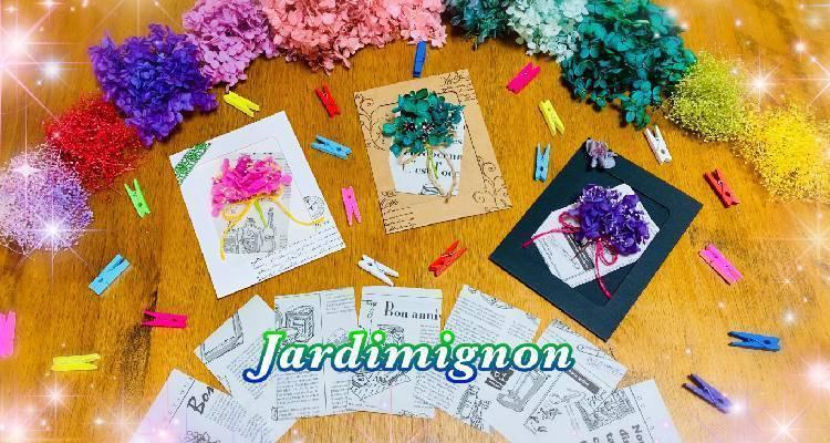 Jardimignon-ジャルディミニョン-の写真32