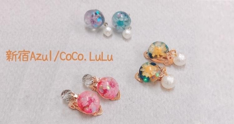新宿Azul/CoCo.LuLuの写真28