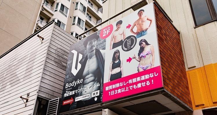 マンツーマン・ボディメイクジムBodyke 本厚木の写真15