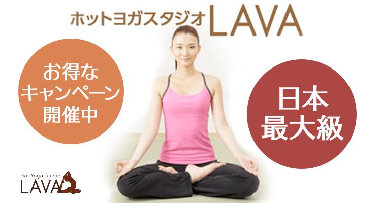 ホットヨガスタジオLAVA 板橋店