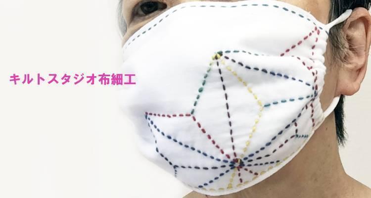 サイドを絞ると立体になる平面型マスクに刺し子でデザイン!オリジナルマスクが作れる100分!