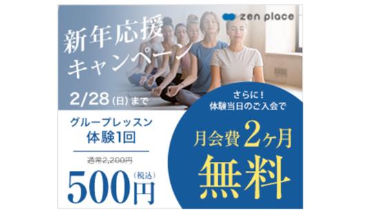 zen place yoga 梅田スタジオ