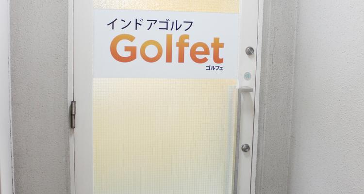 インドアゴルフ Golfet浦安店の写真1