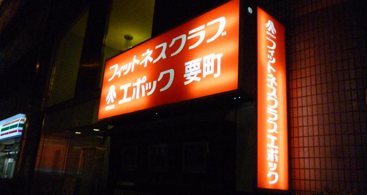 フィットネスクラブ エポック要町店の写真1