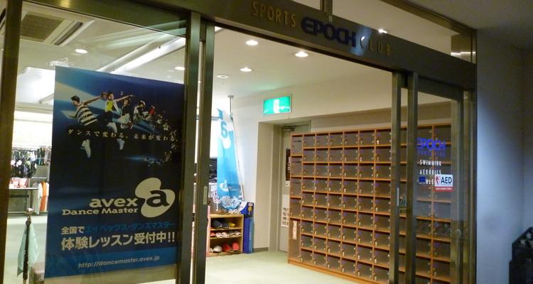 フィットネスクラブ エポック要町店の写真2