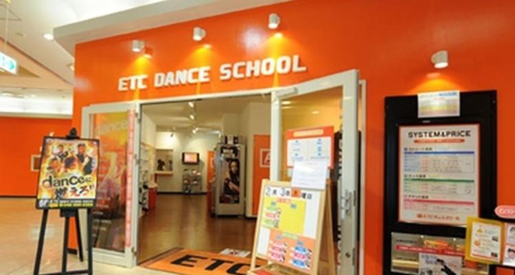 ETCダンススクール 南越谷校の写真1