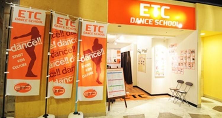 ETCダンススクール 横須賀校の写真1