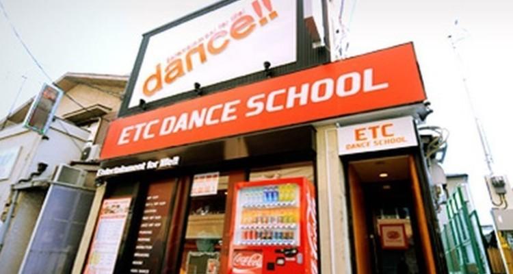 ETCダンススクール 上大岡校の写真1