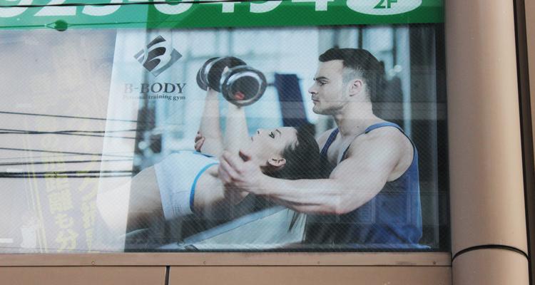 パーソナルトレーニングジム B-BODY牛込柳町の写真1