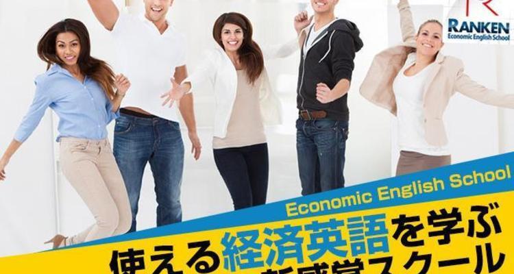 ランケン経済英語スクールの写真8