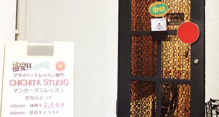 チチタスタジオ 原宿店の写真1