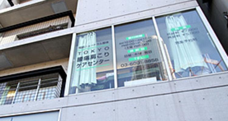 TOKYO腰痛肩こりケアセンターの写真1