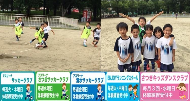 アスリーナさつきサッカークラブの写真13