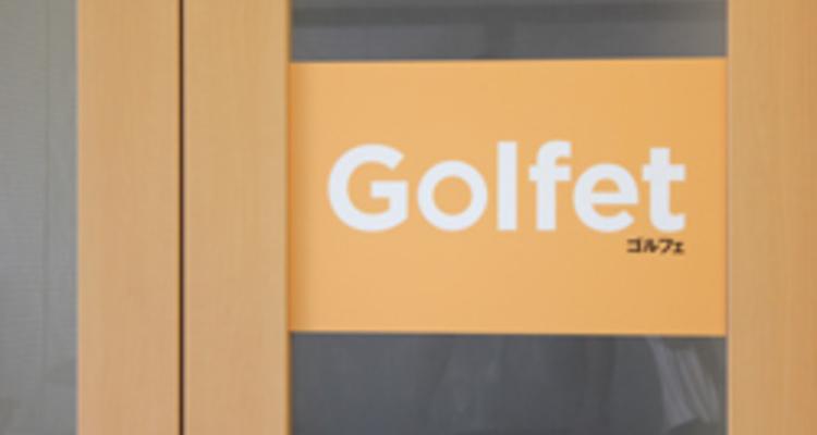 インドアゴルフ  Golfet 藤沢駅前店の写真1