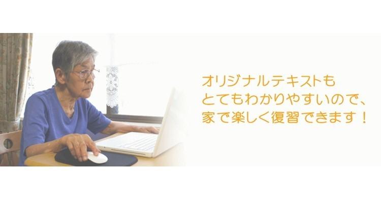 パソコン教室トーセミ 貴志川教室の写真8