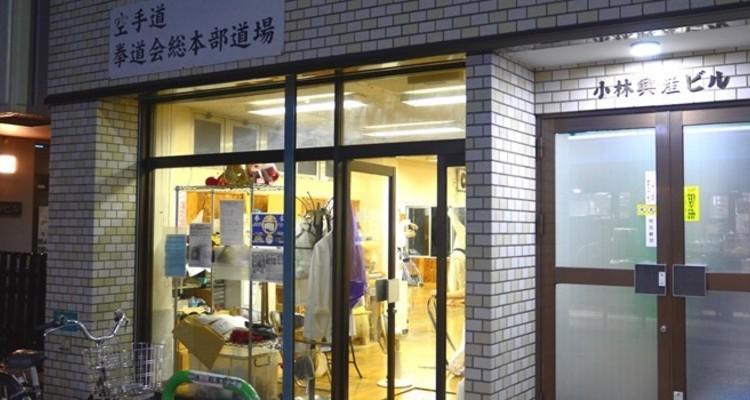 空手道拳道会本部道場の写真23