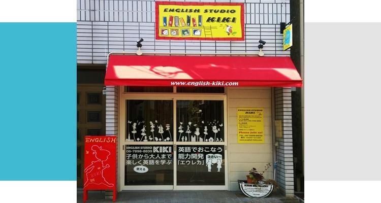 英会話スタジオKIKIの写真1