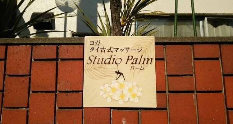 STUDIO PALMの写真1
